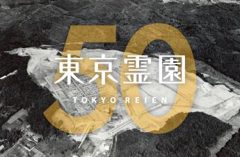 50年の歴史、安心・信頼の運営