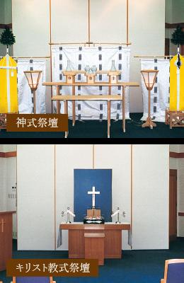 神式祭壇/キリスト教式祭壇