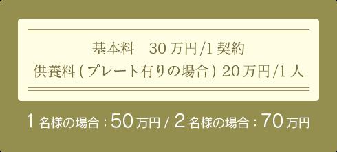 1名様の場合:50万円 / 2名様の場合:70万円