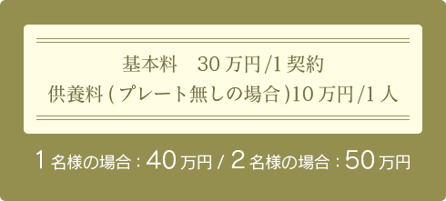1名様の場合:40万円 / 2名様の場合:50万円